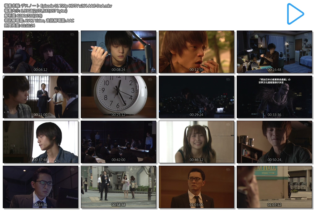 デスノート Episode 01 720p HDTV x264 AAC-DoA.mkv.jpg