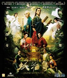 妖猫传.Legend.of.the.Demon.Cat.2017.BluRay.X264.720p-52KHD[2.36GB]