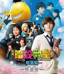 暗杀教室:毕业篇.Assassination.Classroom.The.Graduation.2016 台配 DD2.0-256Kbps.ac3